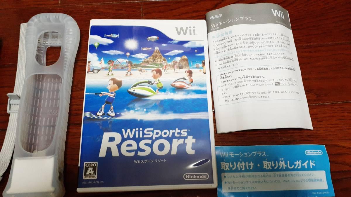 ストラップ新品 すぐに遊べる 電池2本付 美品 Wiiスポーツリゾート ソフト1点 Wii リモコン モーション プラス リモコンカバー ヌンチャク