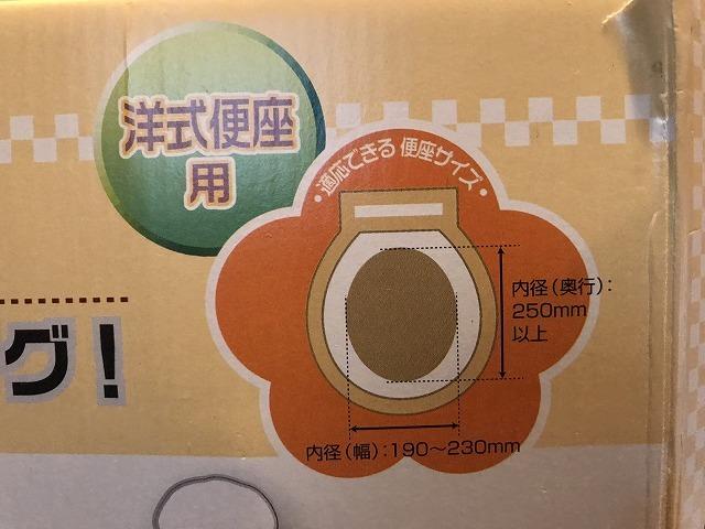 ★☆【308】赤ちゃん本舗 赤ちゃんトイレシート スラッシュオレンジ 洋式便座用 日本製 1.5才~☆★_画像8