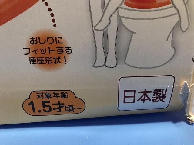 ★☆【308】赤ちゃん本舗 赤ちゃんトイレシート スラッシュオレンジ 洋式便座用 日本製 1.5才~☆★_画像9