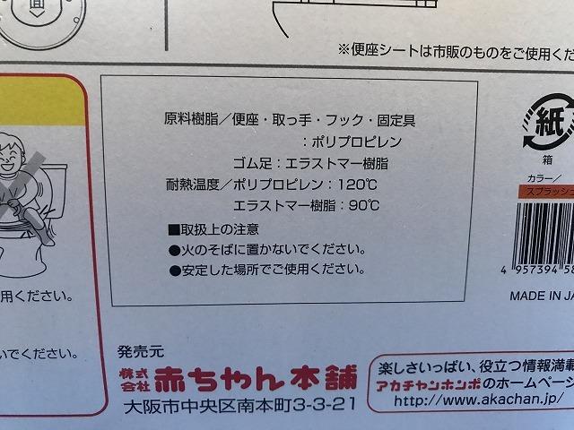 ★☆【308】赤ちゃん本舗 赤ちゃんトイレシート スラッシュオレンジ 洋式便座用 日本製 1.5才~☆★_画像7