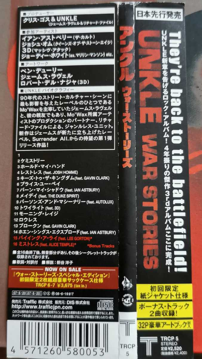 【UNKLE/WAR STORIES】 国内ボーナストラック2曲収録/初回限定ジャケット/CD・帯付/検索dj shadow krush mo wax_画像2