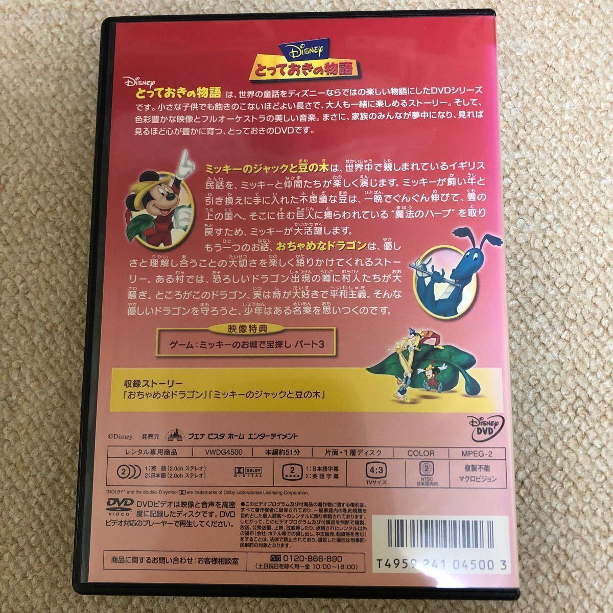 DVD ディズニー とっておきの物語 ミッキーのジャックと豆の木
