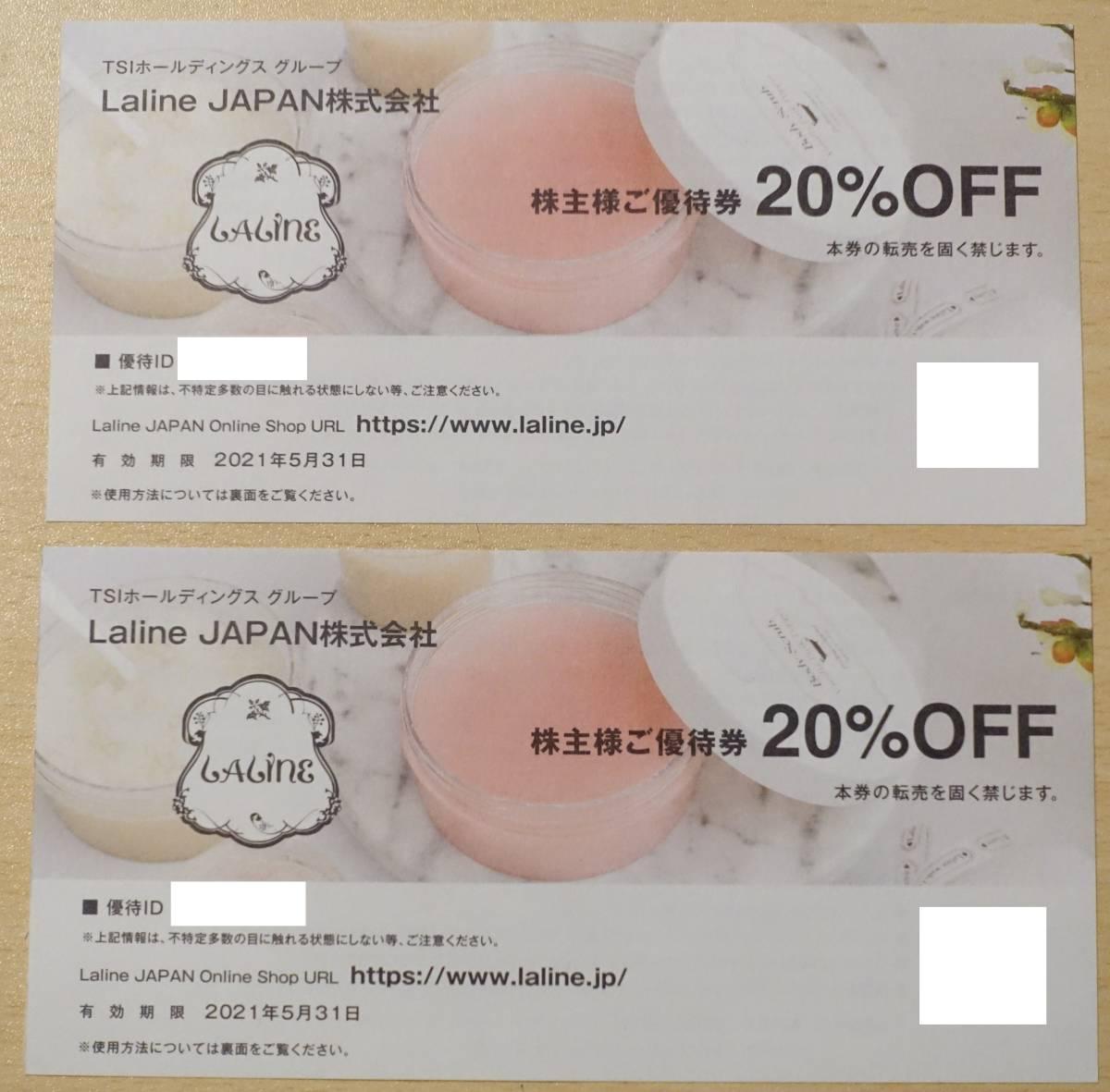 ★送料なし★TSI 株主優待券 Laline JAPAN/ラリンジャパン 20%OFF割引券 2枚 2021年5月31日まで有効★_画像1
