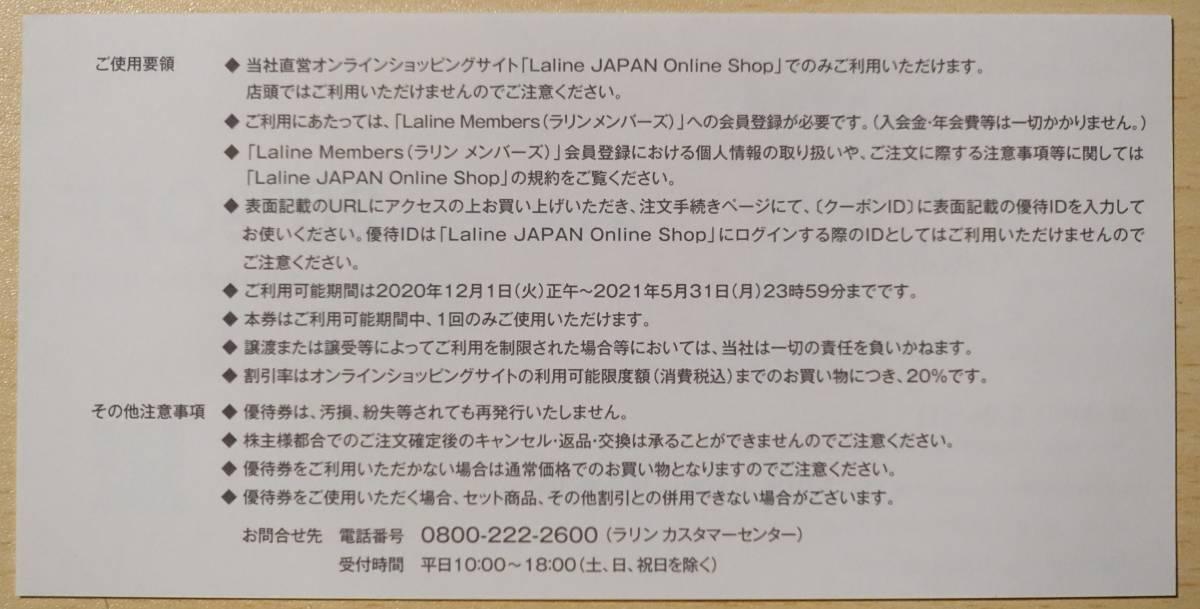 ★送料なし★TSI 株主優待券 Laline JAPAN/ラリンジャパン 20%OFF割引券 2枚 2021年5月31日まで有効★_画像2