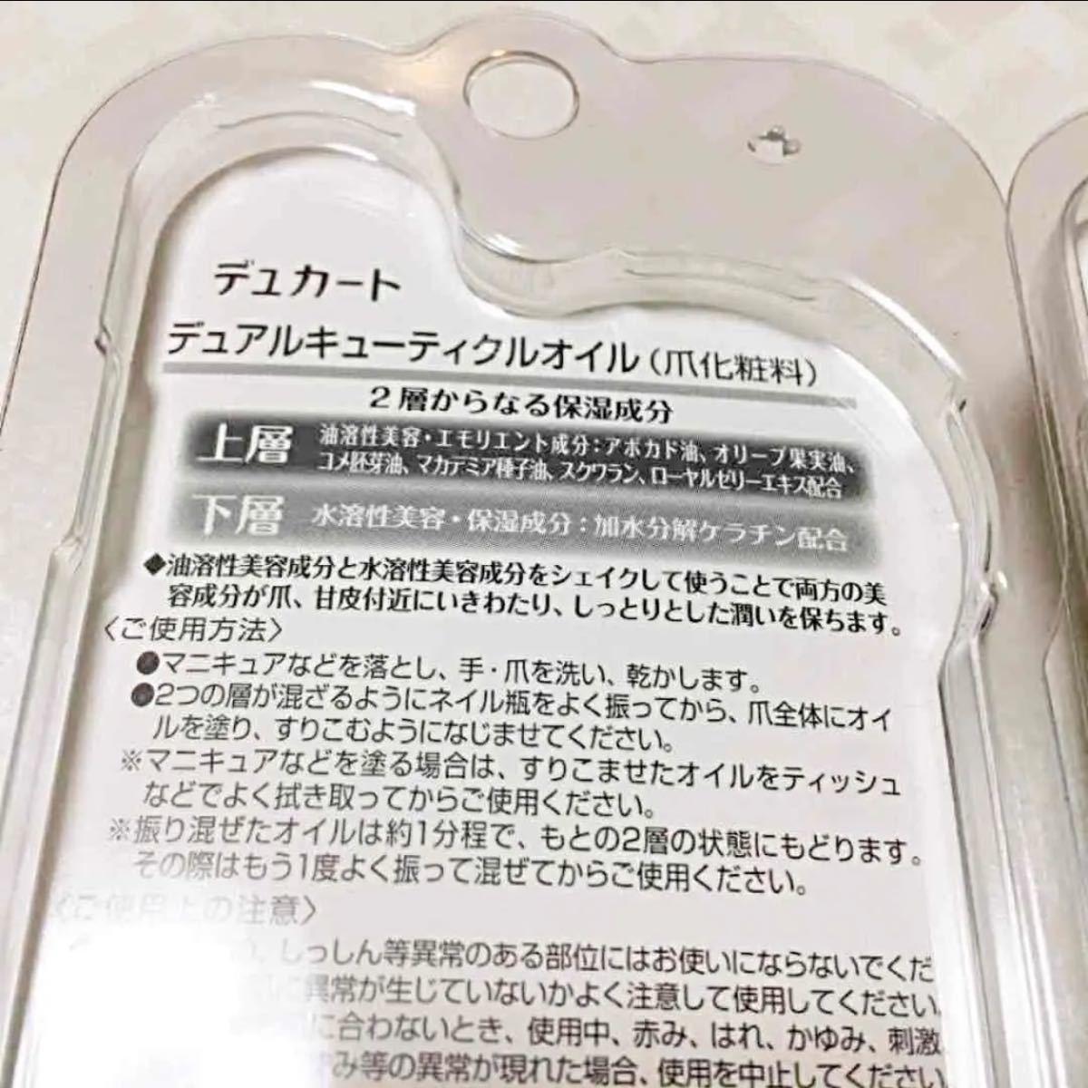 ★新品・未使用★ デュカート デュアルキューティクルオイル 2本セット
