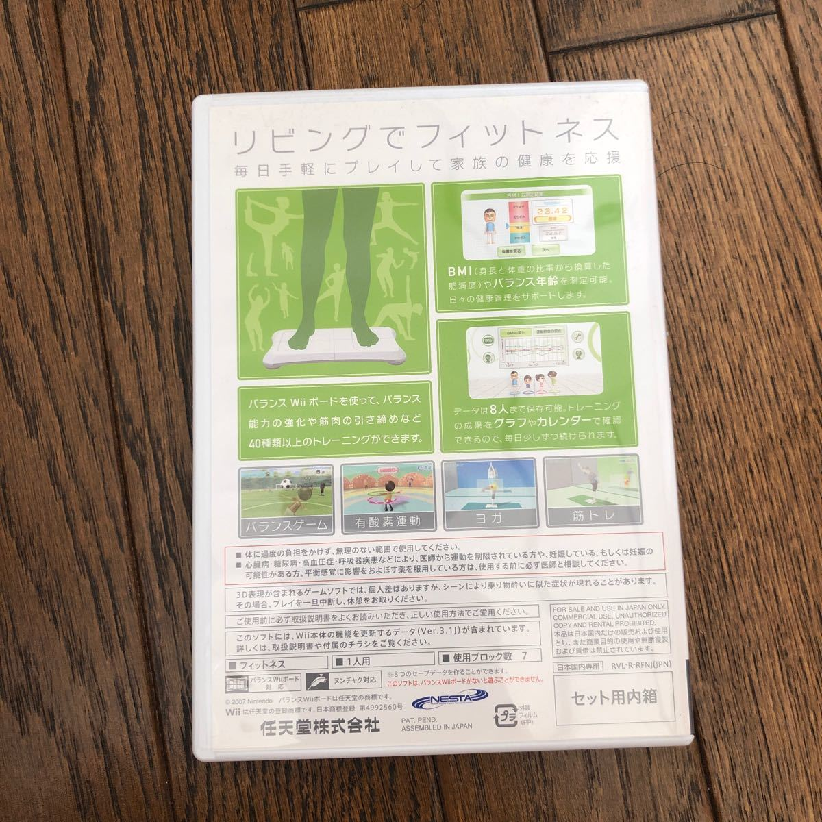 Wii FitWii Fit Wiiフィットプラス Wiiソフト ウィーフィット