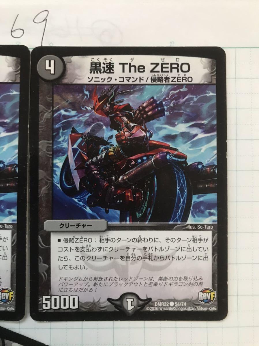 黒速 The ZERO DMR22 54/74 3枚セット_画像2