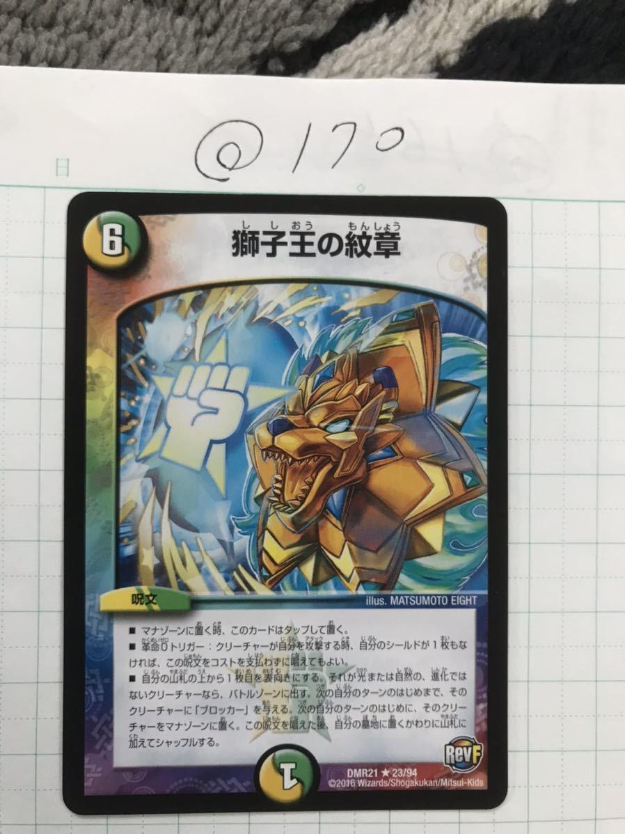 獅子王の紋章 DMR21 23/94_画像1