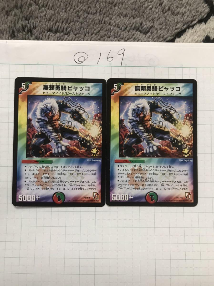 無頼勇騎ビャッコ プロモ 2011 P1/Y10 2枚セット_画像1