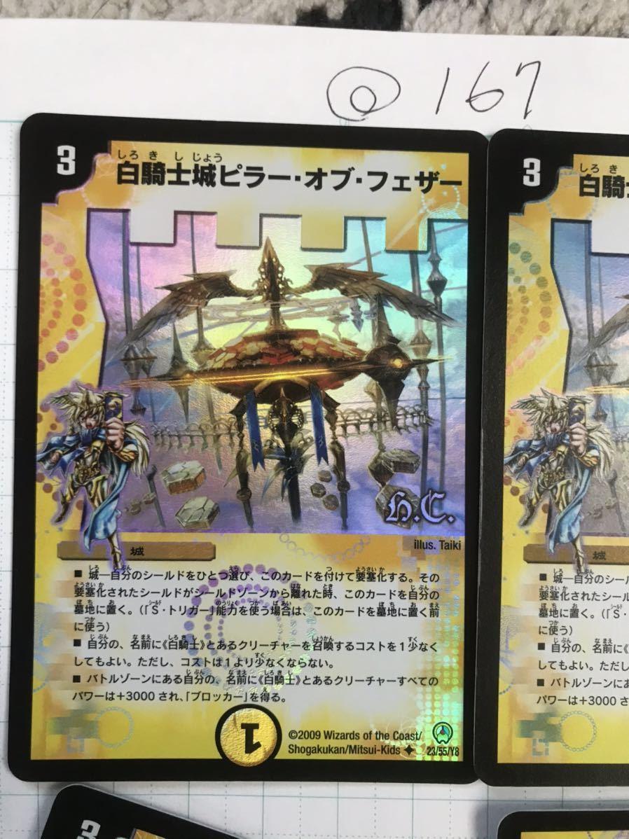 白騎士城ピラー・オブ・フェザー 2009 23/55/Y8 5枚セット_画像2