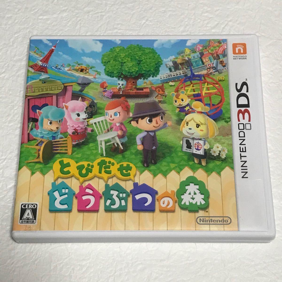 とびだせどうぶつの森 3DS 3DSソフト 任天堂 ニンテンドー3DS