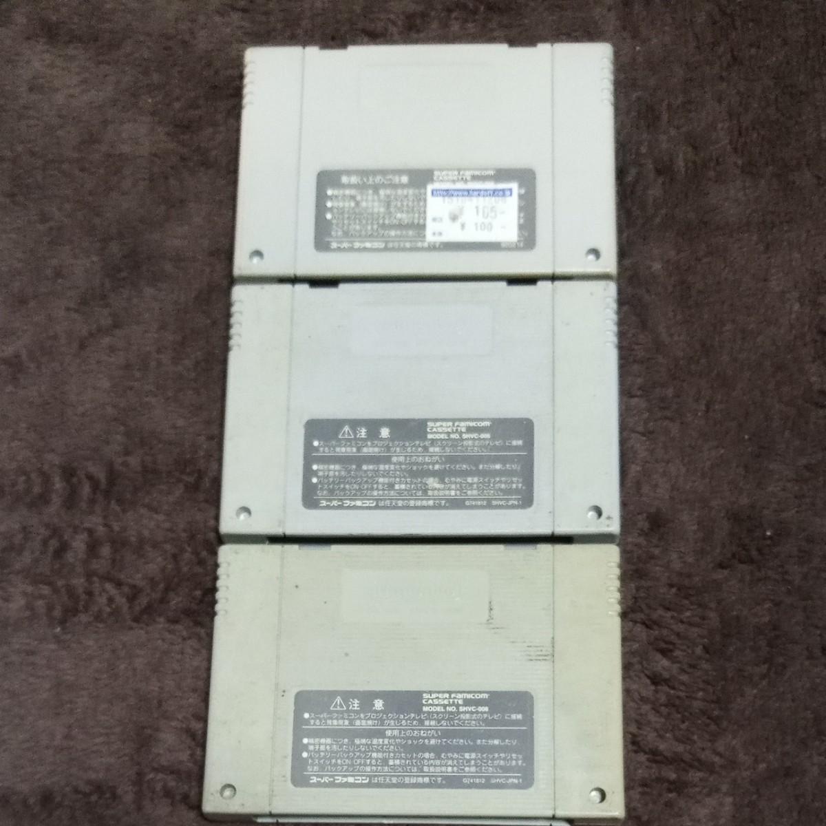SFC スーパーファミコンソフト 3本セット