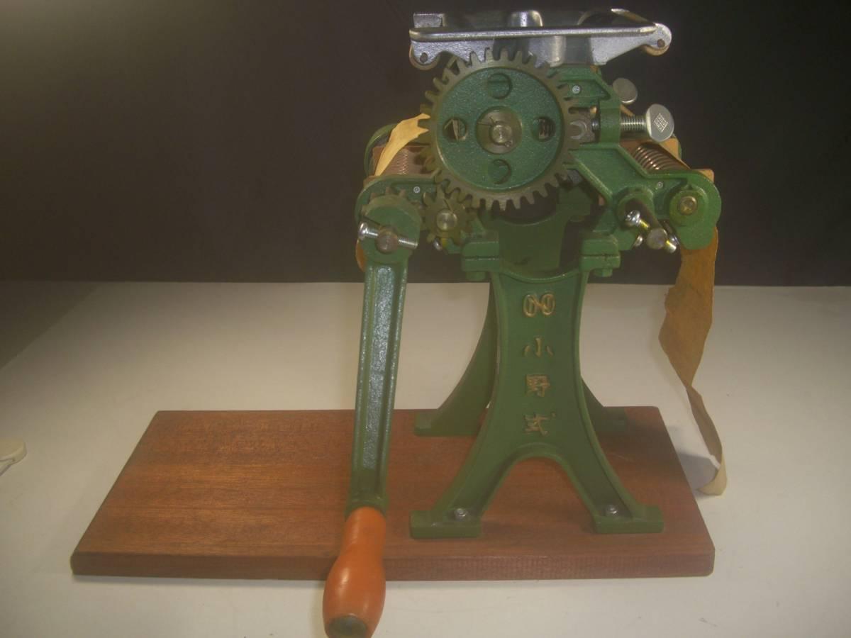 製麺機★小野式製麺機 両刃型★自家製 うどん そば★デッドストック品
