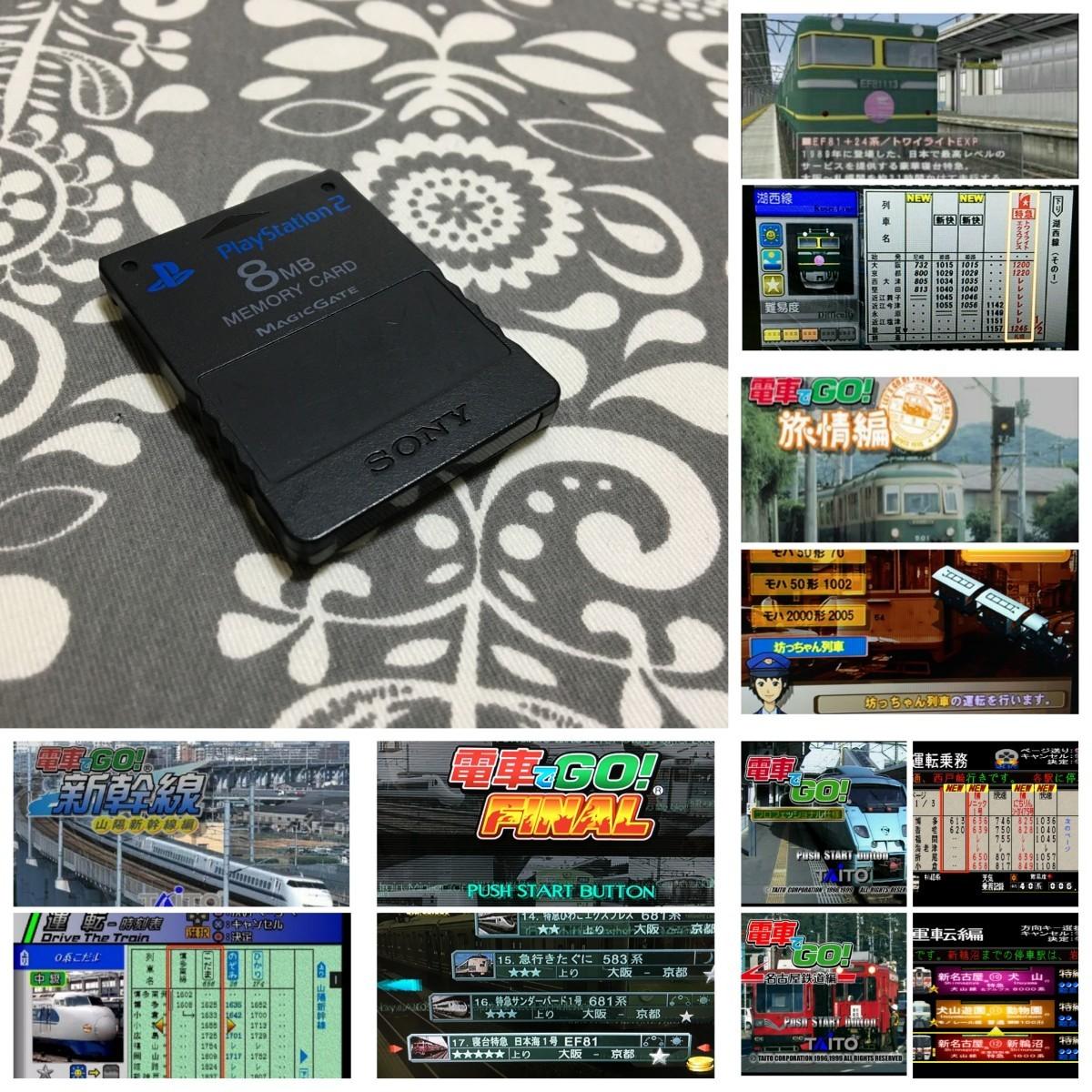 プレイステーション2 メモリーカード