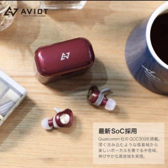 ワイヤレスイヤホン モバイルバッテリー 充電器 AVIOT 防水 Bluetooth 完全ワイヤレスイヤホン 高音質 イヤフォン_画像3