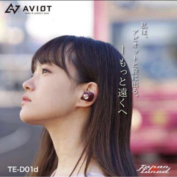 ワイヤレスイヤホン モバイルバッテリー 充電器 AVIOT 防水 Bluetooth 完全ワイヤレスイヤホン 高音質 イヤフォン_画像2