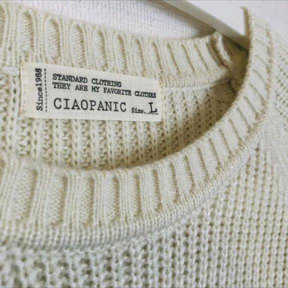 ニット セーター シンプル チャオパニック CIAOPANIC 定番 美品 L メンズ ホワイト ニットセーター_画像2