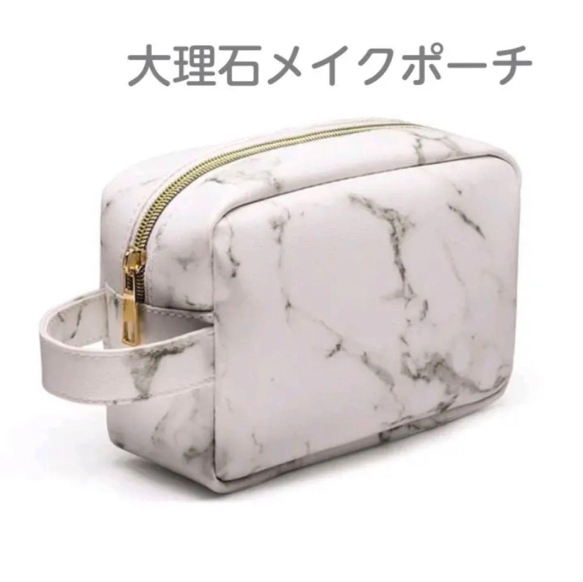 大理石 メイクポーチ スモールサイズ ホワイト