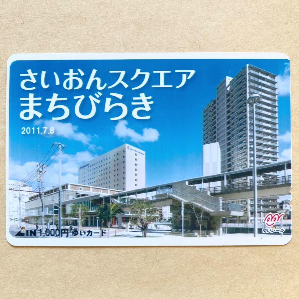 【使用済】 ゆいカード 沖縄都市モノレール さいおんスクエアまちびらき_画像1