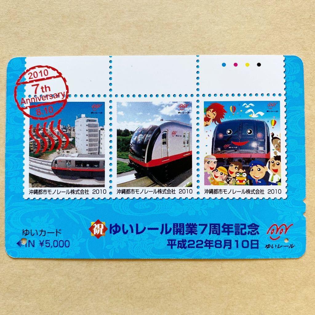 【使用済】 ゆいカード 額面5000円 沖縄都市モノレール 開業7周年記念_画像1
