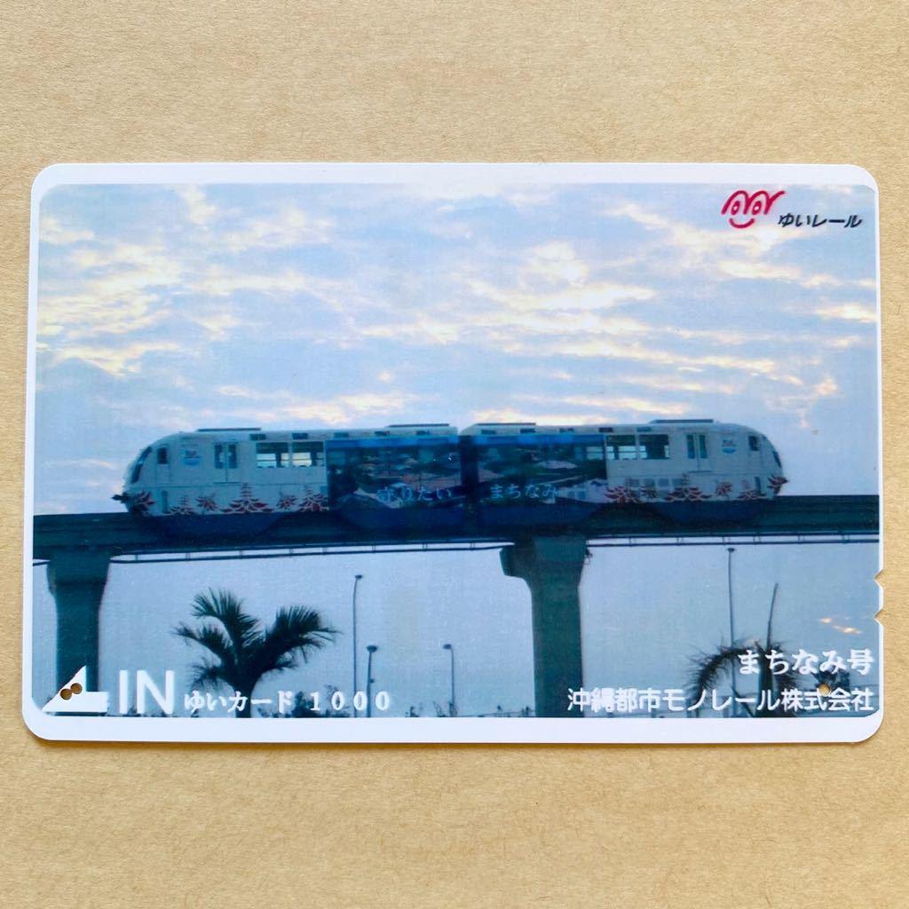 【使用済】 ゆいカード 沖縄都市モノレール まちなみ号_画像1