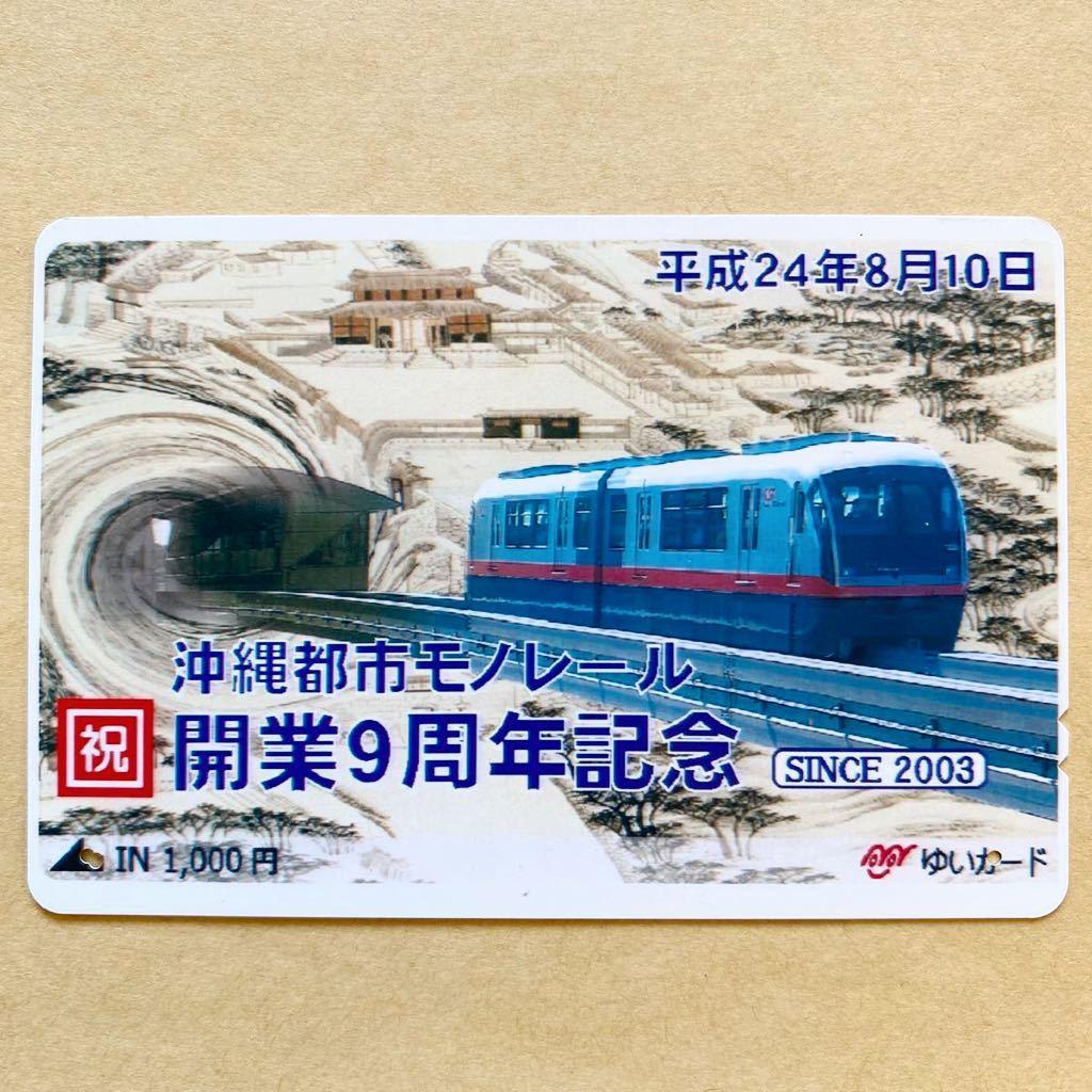 【使用済】 ゆいカード 沖縄都市モノレール 開業9周年記念_画像1