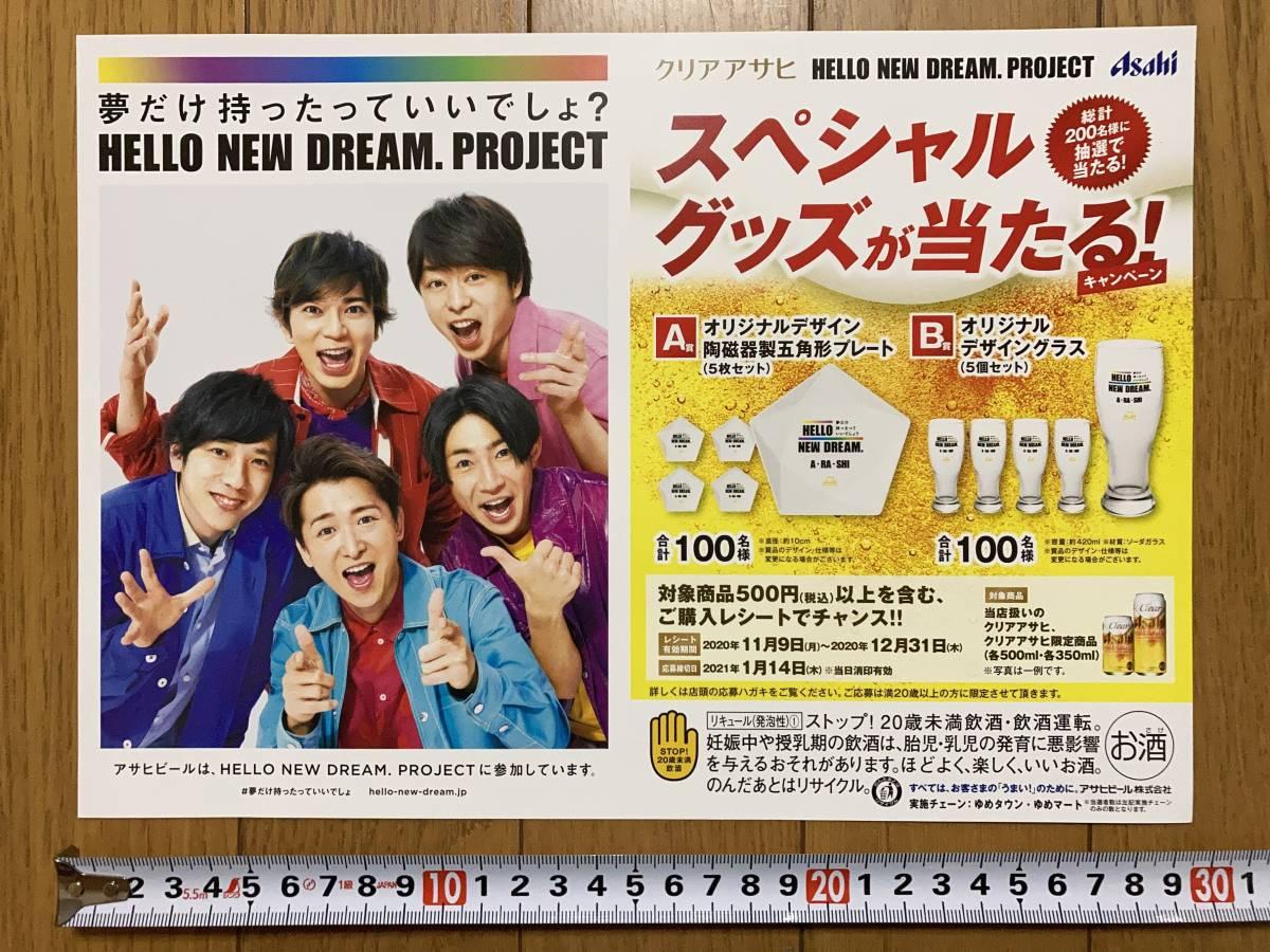 New project hello dream