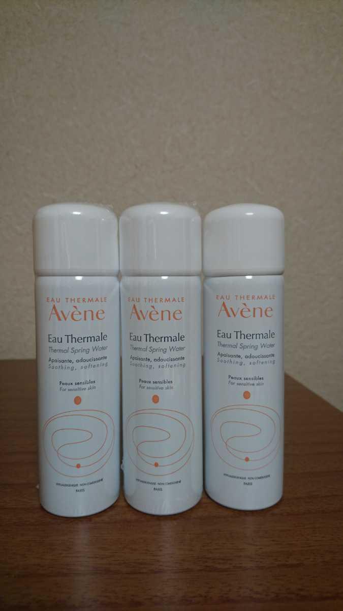 アベンヌ ウォーター 50g〈化粧水(敏感肌用)〉_2本は未使用品・1本は開封済
