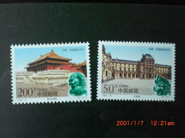 故宮とルーブル宮ー中・仏合同発行 2種完 未使用 1998年 中共・新中国 VF/NH_画像1