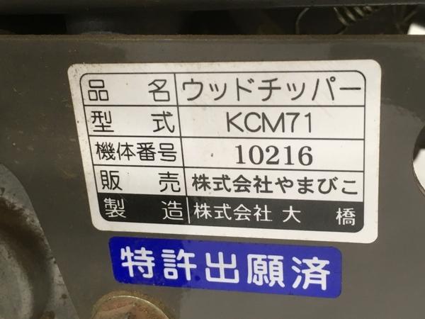 【引取限定】共立 KCM71 粉砕機 チッパー シュレッダー 自走 中古 直 S5292234_画像5