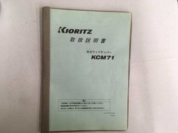【引取限定】共立 KCM71 粉砕機 チッパー シュレッダー 自走 中古 直 S5292234_画像2