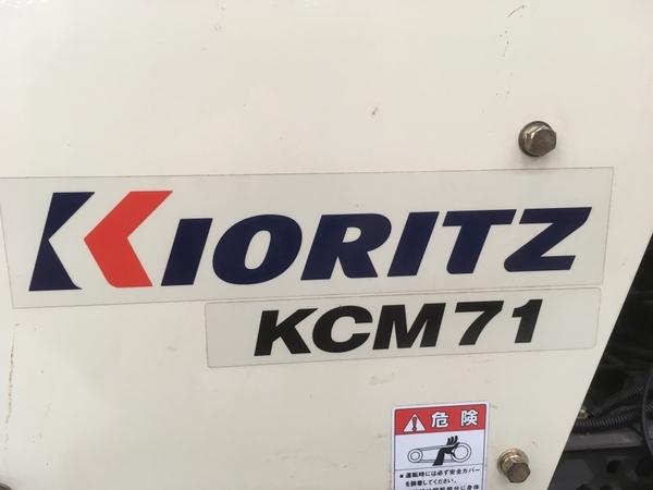【引取限定】共立 KCM71 粉砕機 チッパー シュレッダー 自走 中古 直 S5292234_画像3