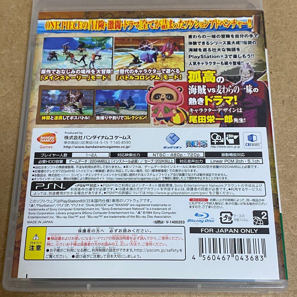 ワンピース アンリミテッドワールド R - PS3 バンダイナムコ