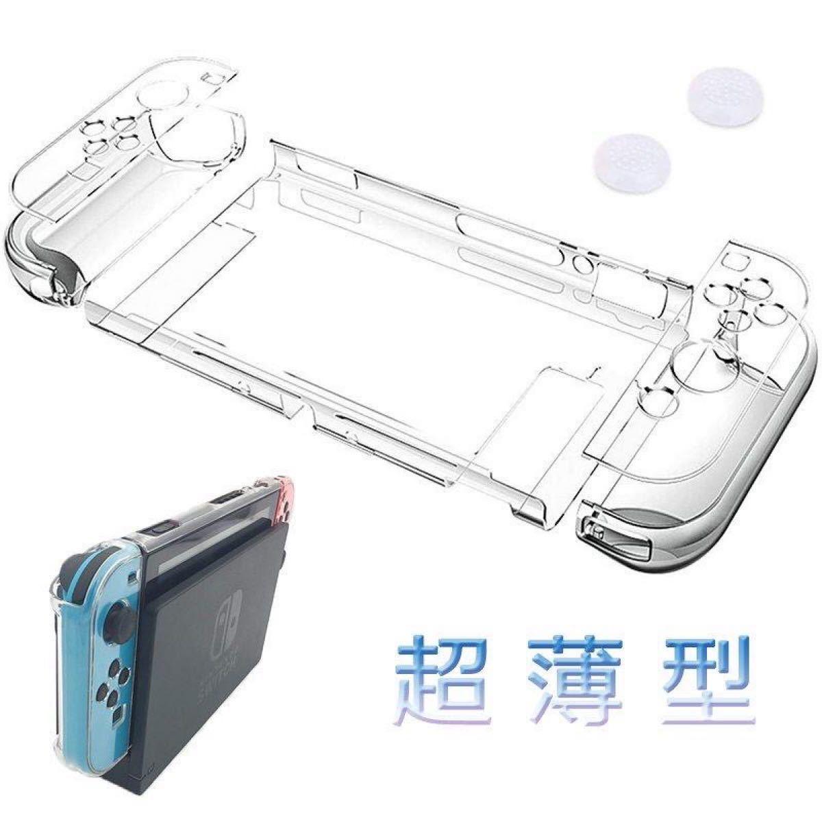 Nintendo Switch 保護ケース Switchカバー【ドック対応】