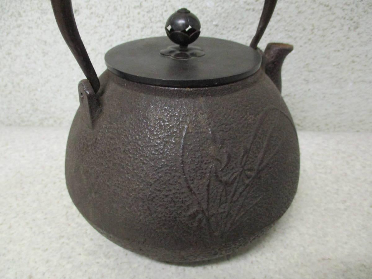 ★☆鉄瓶 茶道具 銅蓋☆★_画像3