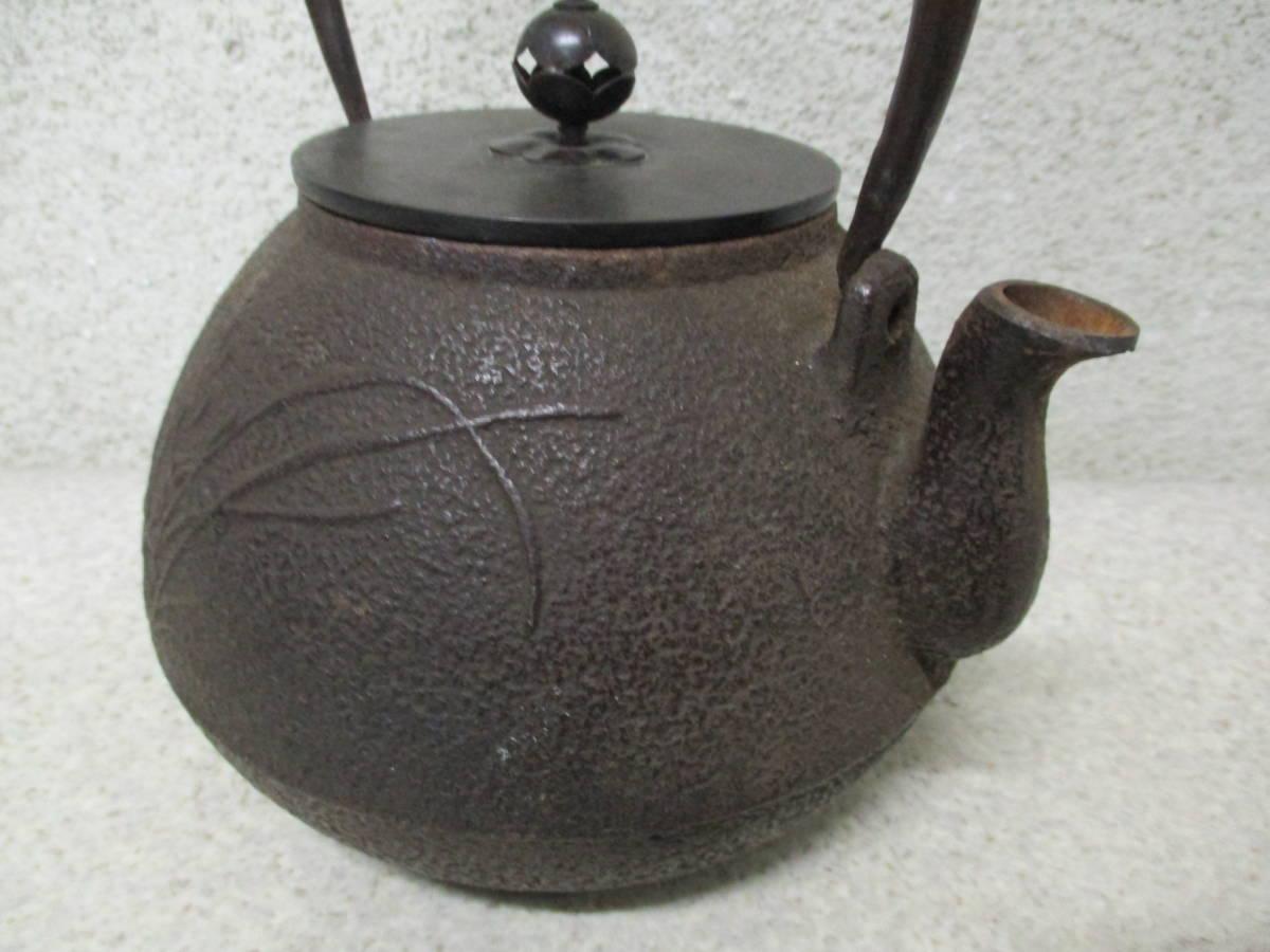 ★☆鉄瓶 茶道具 銅蓋☆★_画像4