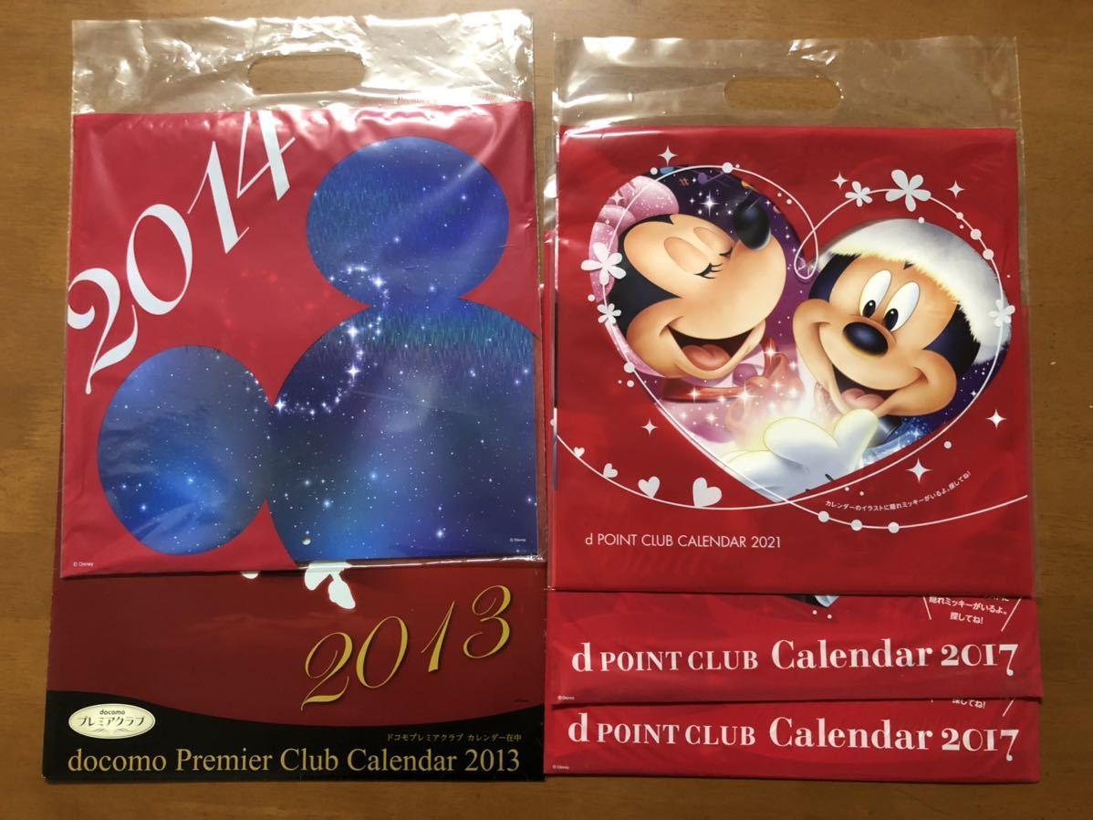 歴代4年分 壁掛け docomo☆ドコモ☆ミッキーマウス☆ミニーマウス☆2021年カレンダー☆dポイントクラブ☆未使用☆2013 2014 2017_画像1