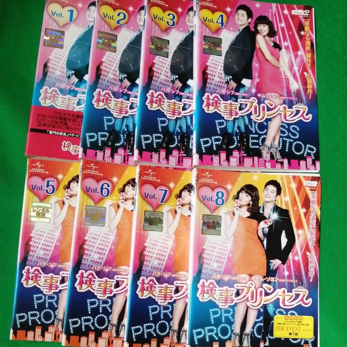 検事プリンセス(韓国ドラマ)全話 DVD8枚 音声日本語吹替あり レンタル落ち 送料無料