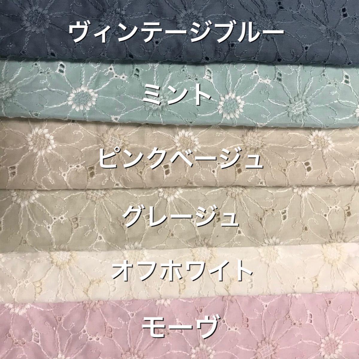 コットンレース マーガレット刺繍 生地 ピンクベージ98×30