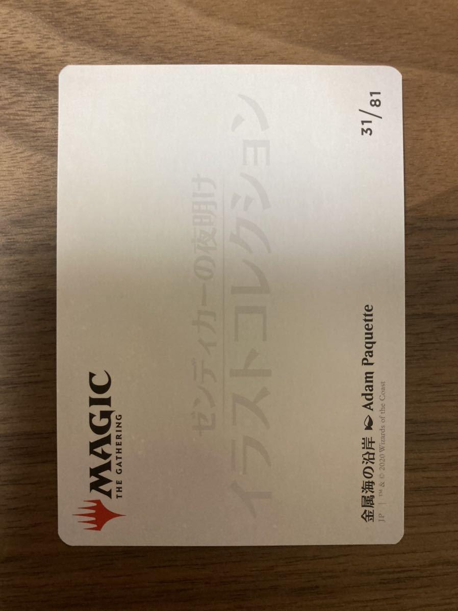 MTG マジックザギャザリング ゼンディカーの夜明け【ZNR】イラストコレクション No.31 金属海の沿岸_画像2