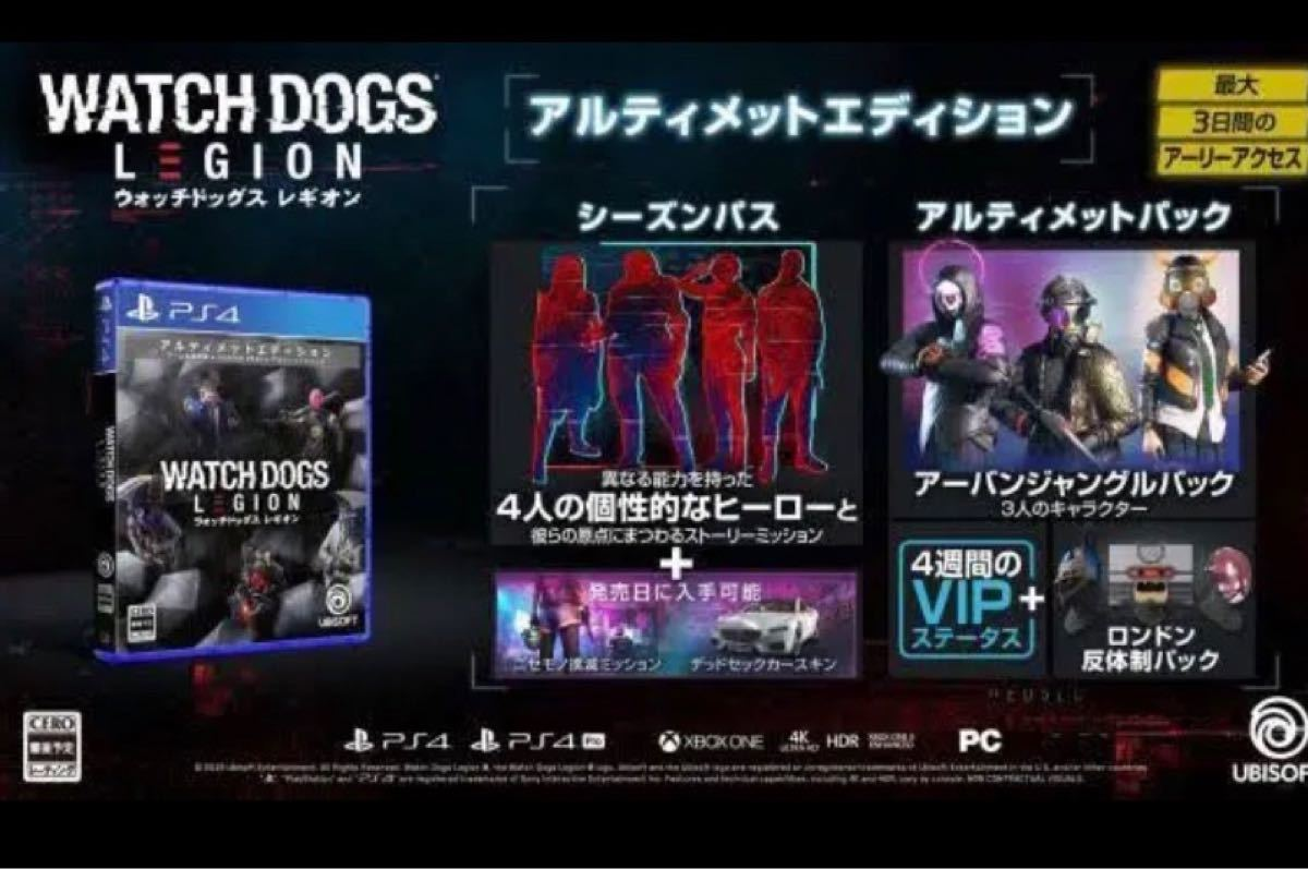 【PS4】 ウォッチドッグス レギオン [アルティメットエディション]