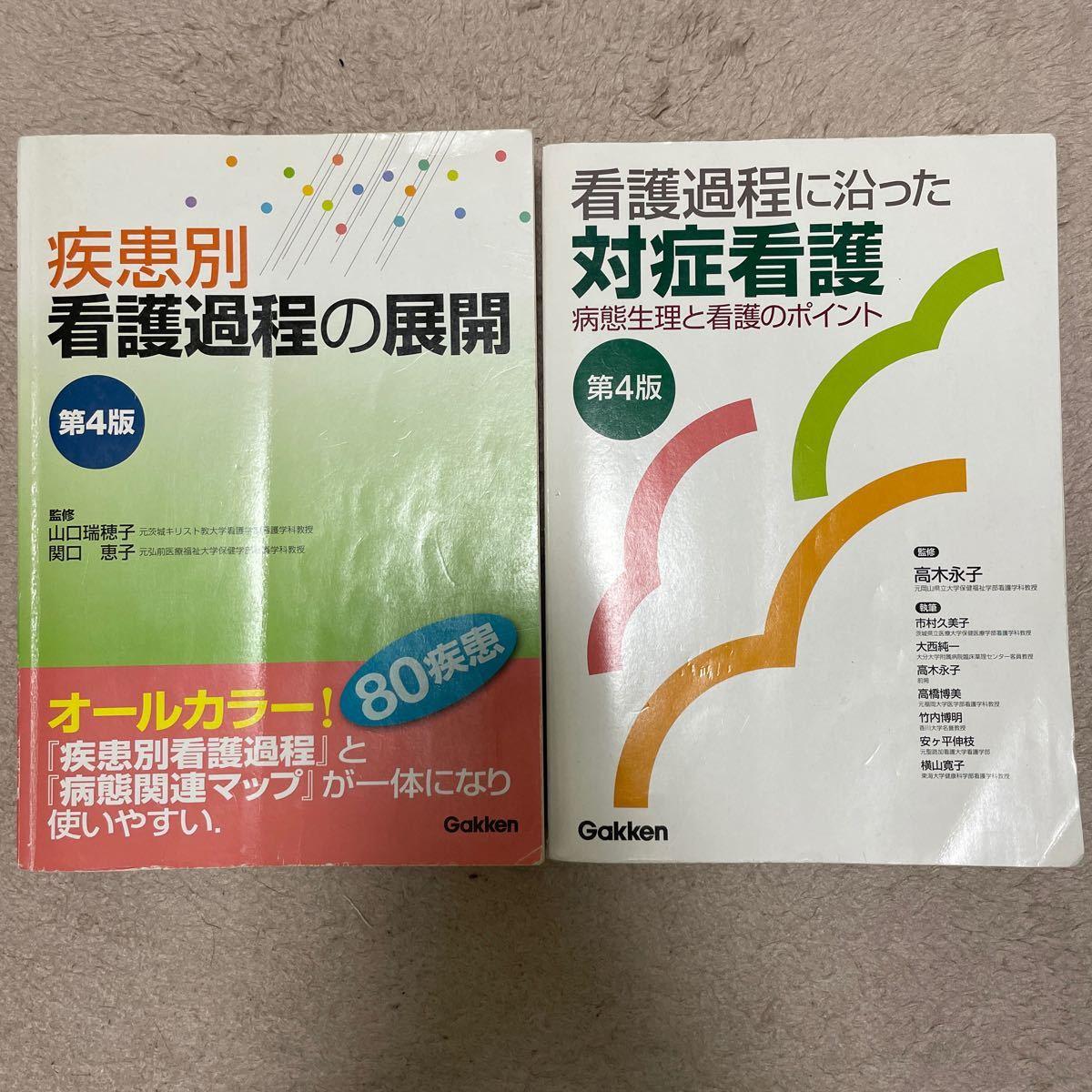 学研 疾患別看護家庭の展開第4版&看護過程に沿った対象看護第4版