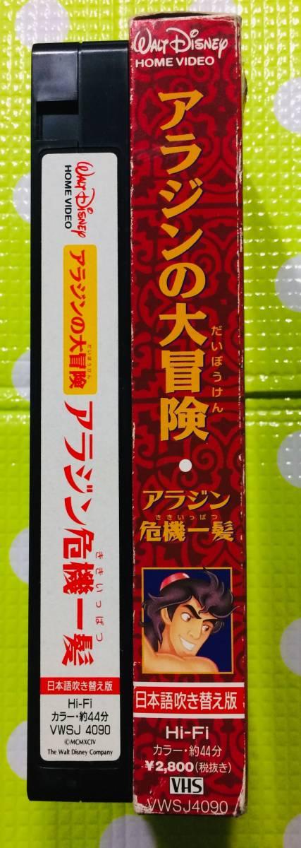 即決〈同梱歓迎〉VHS アラジンの大冒険~アラジン危機一髪~ 日本語吹替版 ディズニー アニメ◎その他ビデオ多数出品中θ6002_画像3