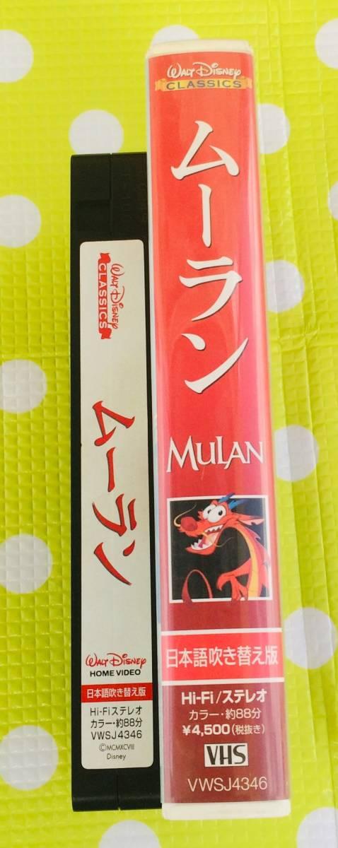 即決〈同梱歓迎〉VHS ムーラン 日本語吹替版 ディズニー アニメ◎その他ビデオ多数出品中θ6132_画像3