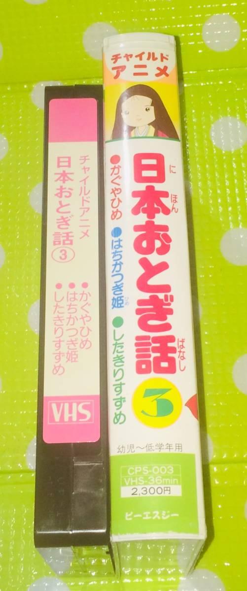 即決〈同梱歓迎〉VHS 日本のおとぎ話 かぐやひめ アニメ◎その他ビデオ多数出品中θ6062_画像3