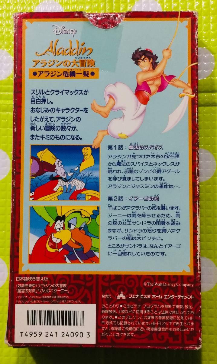 即決〈同梱歓迎〉VHS アラジンの大冒険~アラジン危機一髪~ 日本語吹替版 ディズニー アニメ◎その他ビデオ多数出品中θ6002_画像2