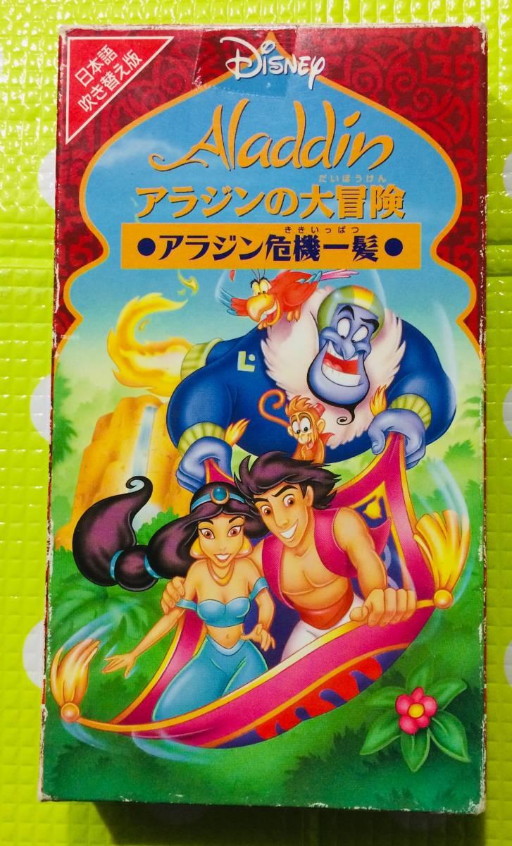 即決〈同梱歓迎〉VHS アラジンの大冒険~アラジン危機一髪~ 日本語吹替版 ディズニー アニメ◎その他ビデオ多数出品中θ6002_画像1