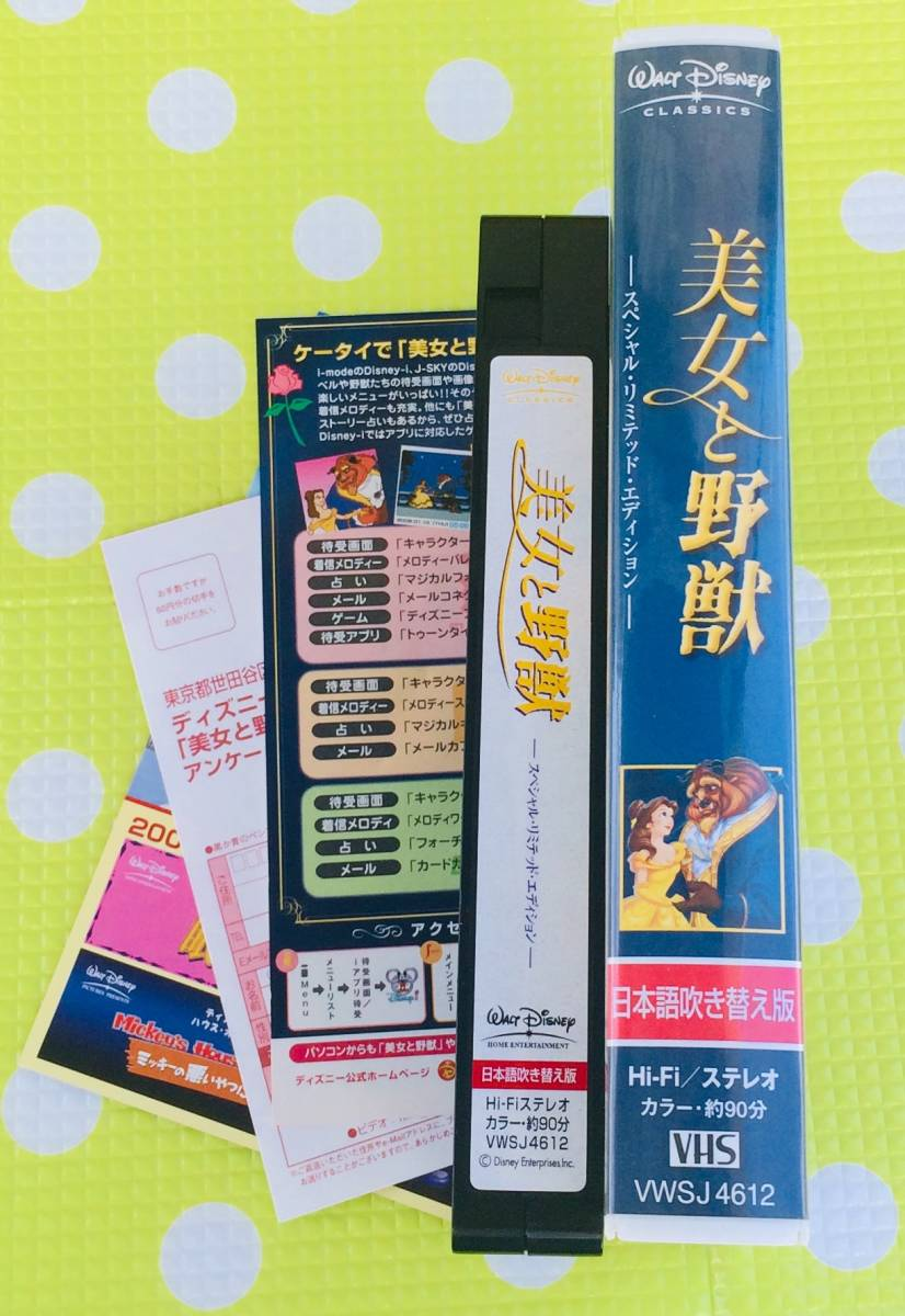 即決〈同梱歓迎〉VHS 美女と野獣 スペシャル・リミテッド・エディション 日本語吹替版 ディズニー アニメ◎その他ビデオ多数出品中θ6127_画像3