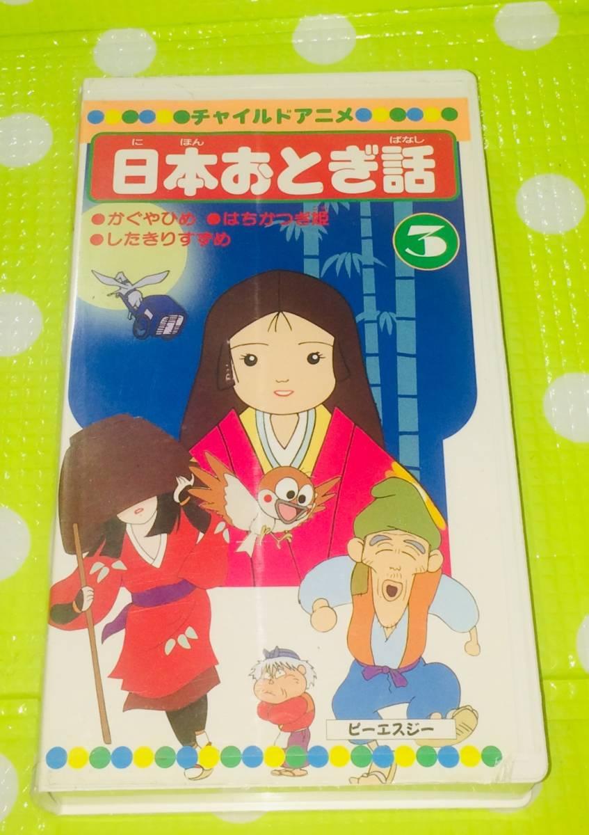 即決〈同梱歓迎〉VHS 日本のおとぎ話 かぐやひめ アニメ◎その他ビデオ多数出品中θ6062_画像1