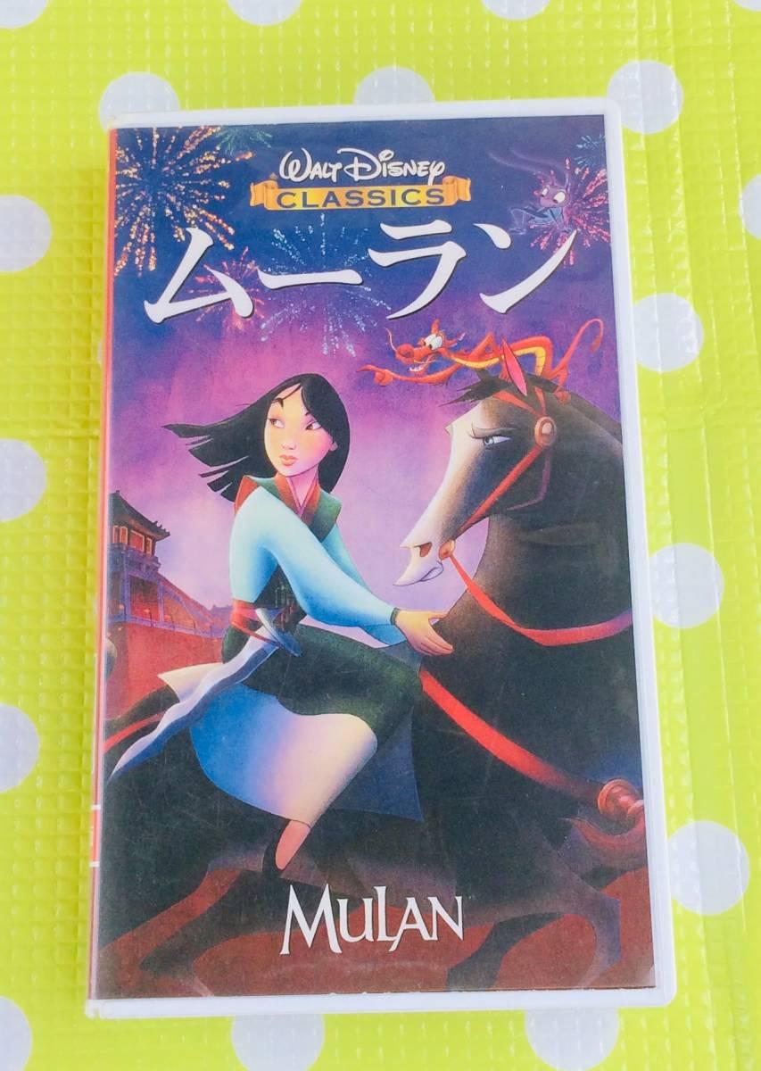 即決〈同梱歓迎〉VHS ムーラン 日本語吹替版 ディズニー アニメ◎その他ビデオ多数出品中θ6132_画像1